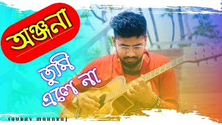 Anjana Tumi Ale na | অঞ্জনা তুমি এলেনা | Official Video | Sourav Maharaj | New Bangla Song 2021