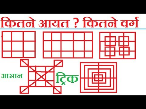 REASONING | SQUARE AND RECTANGLE COUNTING TRICKS |