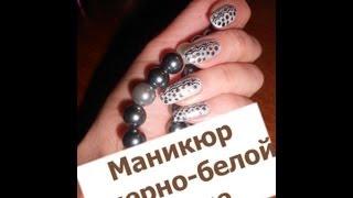 Простой маникюр в черно-белой гамме/Manicure in black and white