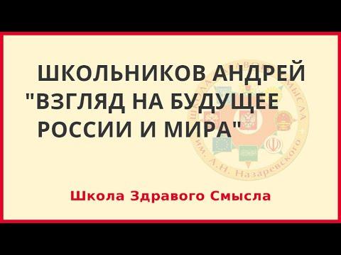Взгляд на будущее России и мира. Школьников Андрей