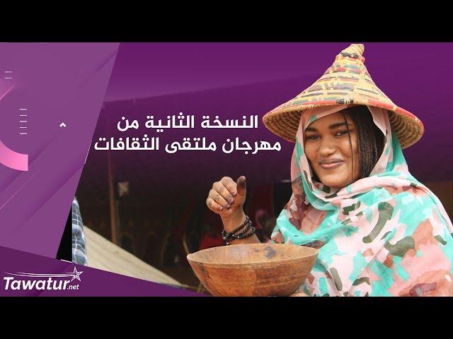 موريتانيا..مهرجان ملتقى الثقافات في جدر المحكن  |   تواتر