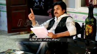 Gopala Gopala Movie Making Full Video   Pawan Kalyan   Venkatesh   NTV
