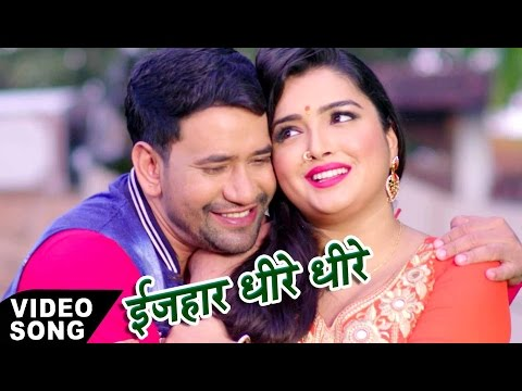 "SUPER HIT SONG - Izhar Dhire Dhire - Dinesh Lal Yadav ""Nirahua"" - Amarpali - Bhojpuri Hit Songs 2017"