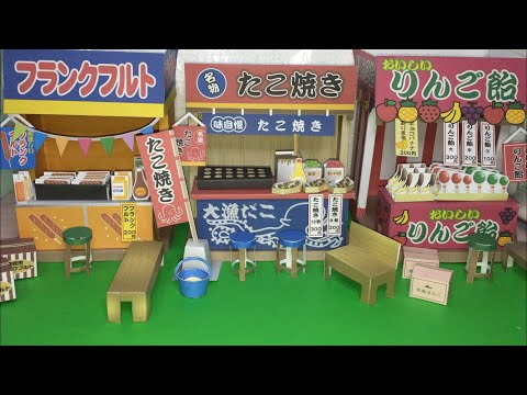 DIY Japanese Street Food Part.2 Candy Apple BBQ Diorama Paper Craft Paper Museum