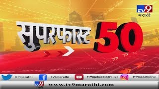 सुपरफास्ट 50 न्यूज | 9 July 2019-TV9