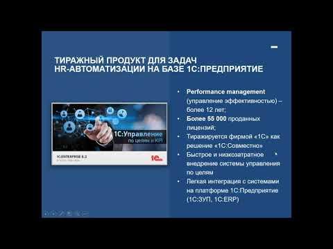 Автоматизация управления по целям и KPI в среднем и крупном бизнесе 8/10