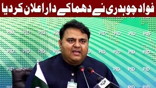 PTI govt decides to investigate mass-transit projects | Fawad Chaudhry | 24 Aug 2018 | Express News