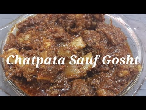 Chatpata Sauf Gosht/sauf Gosht recipe/Bakra Eid special/English subtitle