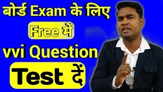 Free online test for board exam || Live online class for board exam