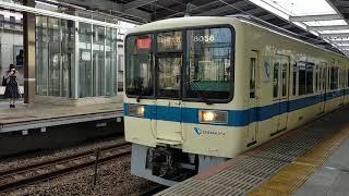 小田急8000形8056F+3000形3254F 急行相模大野行 本厚木駅発車