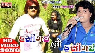 Hasi Gai to Fasi Gai(Full Video Song)| New Gujarati Song | Arjun Thakor | Gujarati Love Song