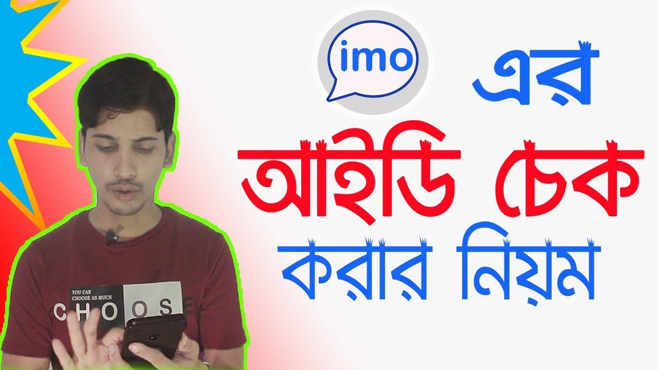 imo id check   How to check  imo id   imo tips   Faysal Jewel