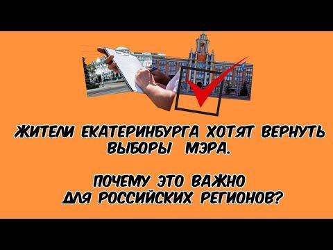 Жители Екатеринбурга хотят вернуть выборы мэра. Почему это важно для российских регионов?