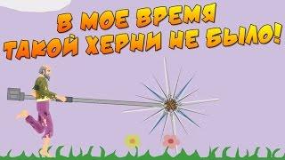 Happy Wheels - СТАРЫЙ БОРЕЦ С ИЗВРАЩЕНЦАМИ! #42