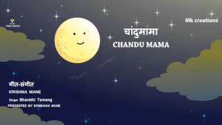 chandu mama| marathi | kids song