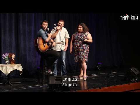 גיורא זינגר - הצעת נישואים בהופעה