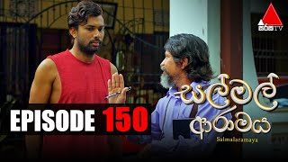 සල් මල් ආරාමය | Sal Mal Aramaya | Episode 150 | Sirasa TV Thumbnail