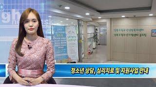 강북구 청소년 상담 및 심리치료, 학교 밖 청소년 지원…