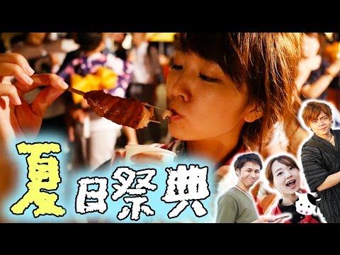 日本夏天就是要看煙火!和YUMA穿浴衣參加當地的夏日祭典【煙火大會】