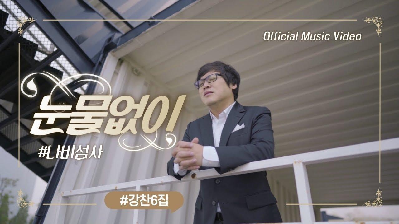 강찬 - 눈물없이 (Official) MV