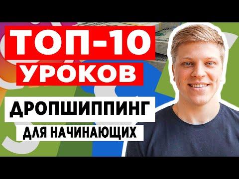 Дропшиппинг Для Начинающих Топ 10 Уроков | Shopify Dropshipping На Русском