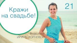 21 - Кражи на свадьбе! Wedding blog Ирины Корневой