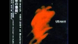 LSD-March - 死んだら地獄