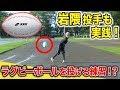【ギア紹介】プロ野球選手も使用!3種類の練習ができるボールギアで投球練習!【3WAYトレーニングボール】