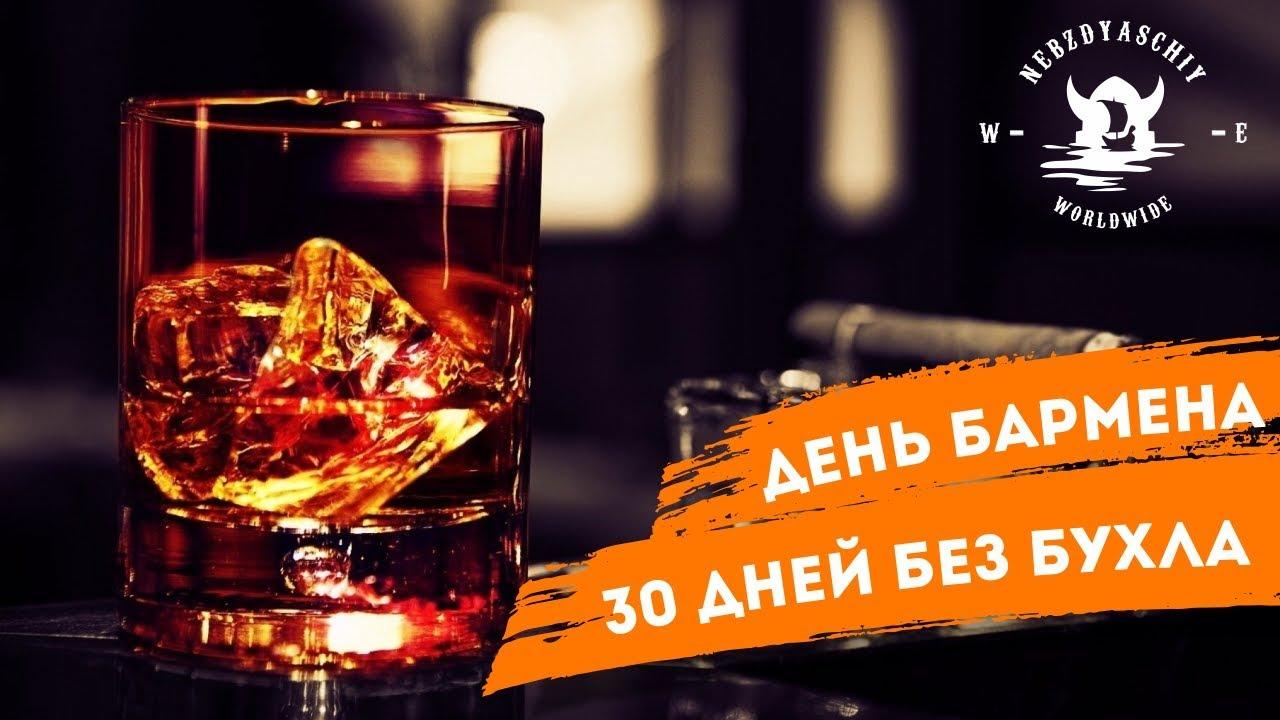 День бармена и 30 дней без алкоголя!