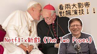 看兩大影帝對飆演技-netflix新戲-the-two-popes-蕭若元-書房閒話-2020-01-09