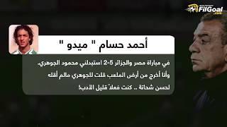 حكايات نجوم الكرة المصرية مع الجنرال محمود الجوهري