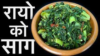 रयक सग  RAYO KO SAAG  सग-भत  Nepali Spinach Recipe  YFW 107
