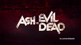 Эш против Зловещих Мертвецов | Ash vs Evil Dead
