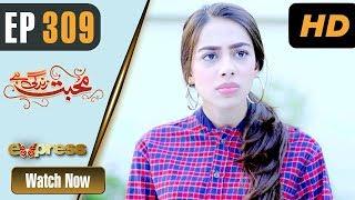 Pakistani Drama | Mohabbat Zindagi Hai - Episode 309 | Express TV Dramas | Madiha