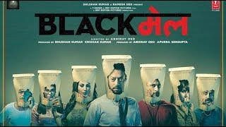 BLACKMAIL FULL MOVIE & REVIEW (IMBD RATING)