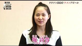 第2回AKB48グループドラフト会議 #10 堀詩音 ラストアピール / AKB48[公式]