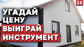 Сколько стоит дом с мансардой? Дом из шлакоблока 8х10