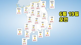 [날씨] 21년 6월 19일  토요일 날씨와 미세먼지 …