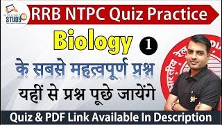 RRB NTPC Quiz Practice By SN Sir || Science || NTPC Science || Study 91 || Science Quiz  || Science