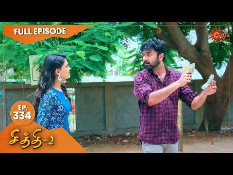 Chithi 2 - Ep 334 | 09 July 2021 | Sun TV Serial | Tamil Serial