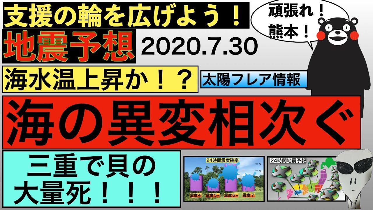 地震予想 2020年7月30日 海の異変相次ぐ! 海水温上昇か!? 東日本大震災前と酷似! 太陽フレア情報 24時間震度確率 24時間地震予報 8月から地震発生確率が上がります!