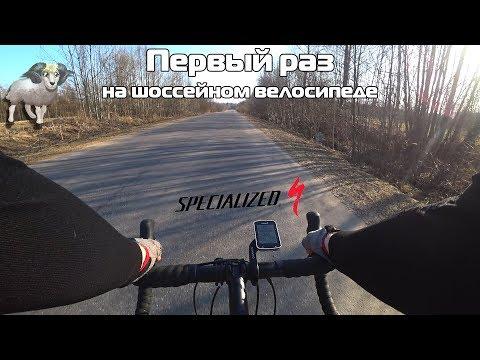 Первый раз на шоссейном велосипеде
