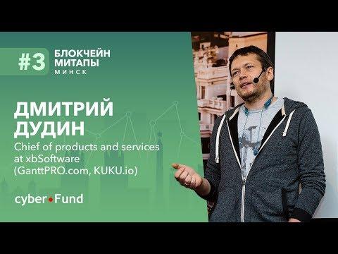 Смарт-контракты: базовые инструменты, Дмитрий Дудин   Blockchain Development