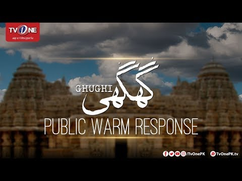 Public Showing Love For TV One Drama Serial Ghughi | Web Exclusive