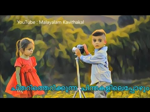 chithari therikkunna chinthakalil whatsapp status kattu poovu kavitha malayalam kavitha whatsapp malayalam kavithakal kerala poet poems songs music lyrics writers old new super hit best top  chithari therikkunna chinthakalil whatsapp status kattu poovu kavitha malayalam kavitha whatsapp malayalam kavithakal kerala poet poems songs music lyrics writers old new super hit best top   malayalam kavithakal kerala poet poems songs music lyrics writers old new super hit best top