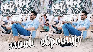 3 страны за неделю в Европе: Братислава, Вена, Будапешт