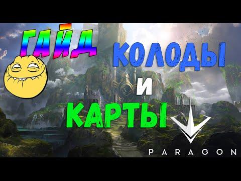 видео: paragon   КОЛОДЫ И КАРТЫ
