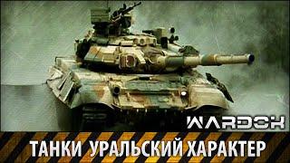 Танки - Уральский характер 2014 / Tanks - the nature of Ural 2014 / Wardok