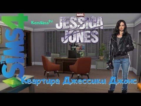 Marvels Jessica Jones The Sims 4 | Квартира Джессики Джонс в Sims 4