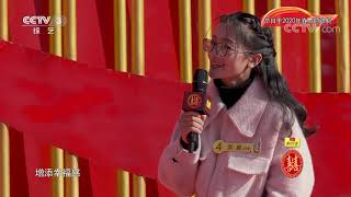 [喜上加喜]小伙提问最后一个问题 姑娘真情回应| CCTV综艺